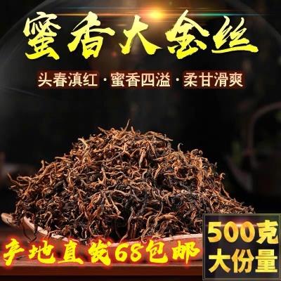 2020新茶 云南滇红茶金丝蜜香浓香型 大份量500g散装