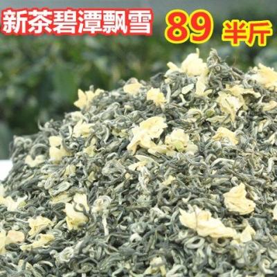 新茶碧潭级蒙顶飘雪特级浓香型茉莉花茶250g白芽飘雪茶叶炒花飘雪