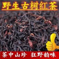 新茶特级野生古树红茶 茶中山珍 狂野韵味 花果香型口感回甘强