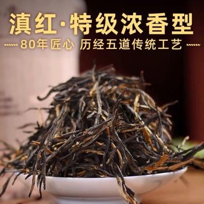 2020新茶云南滇红茶特级浓香型凤庆散装500g滇红茶叶 经典58