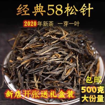 2020新茶云南凤庆滇红茶特级松针一芽一叶经典58散茶叶罐装浓香型