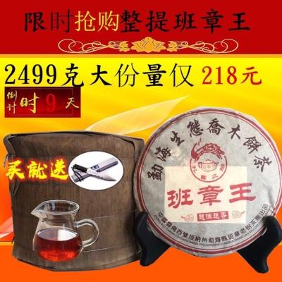 2010年普洱茶熟茶班章王越陈越香 七饼2499克大份量限时抢购
