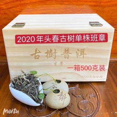 2020头春纯料古树单株老班章普洱茶生茶高端木箱500克香气霸道生津快