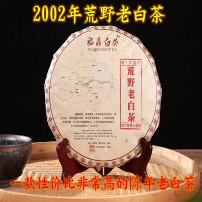 2002年福鼎陈年白茶荒野老白茶 天然日晒纯正味越泡越好喝