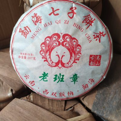 老班章生茶大树典藏品13年云南普洱茶勐海七子饼茶1饼357克高山古树茶