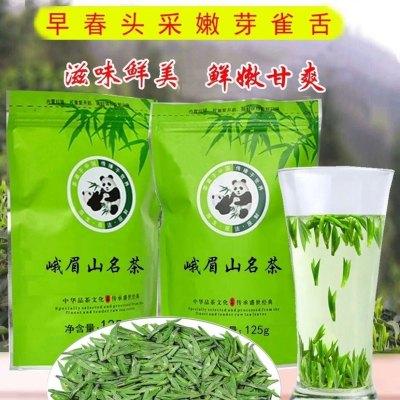 竹叶青茶叶2020年新茶上市峨眉高山绿茶特级(品味)自饮袋装60g