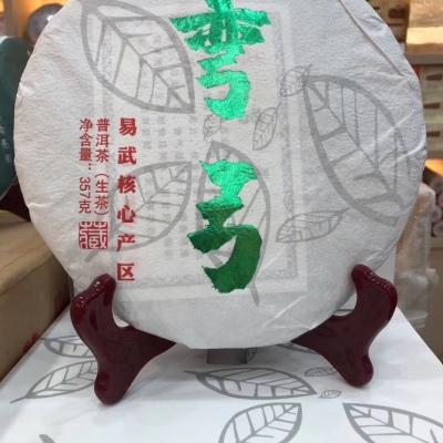 2020年弯弓永明茶厂
