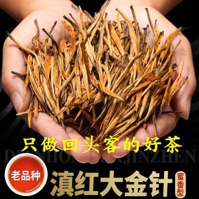 2020新茶特级要云南凤庆滇红大金针 特级蜜香浓香型茶叶