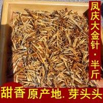 2021新茶特级凤清大金针 云南滇红红茶 特级蜜香浓香型茶叶
