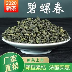 2020新茶 碧螺春茶叶 明前一级 浓香耐泡 绿茶袋裝500克