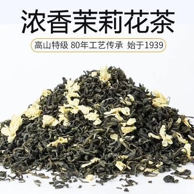 四川峨眉飘雪茉莉花茶浓香型特级2020新茶散装茶叶绿茶袋装250克