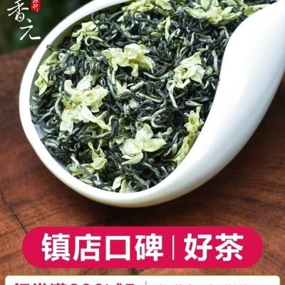 2020新茶炒花飘雪茉莉花茶特级浓香型散装绿茶四川茶叶250g