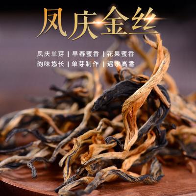 云南功夫红茶 2020年早春凤庆金丝滇红禮盒裝500克
