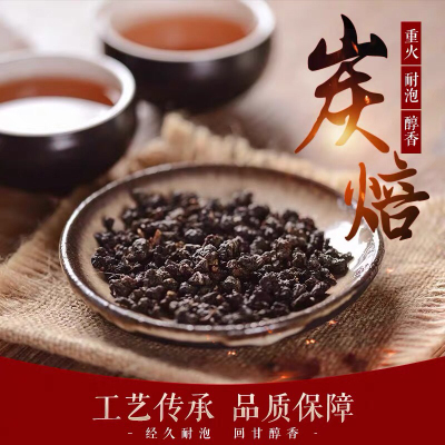 安溪炭焙铁观音重火浓香型碳焙陈年老茶回甘耐泡熟茶250克礼盒装