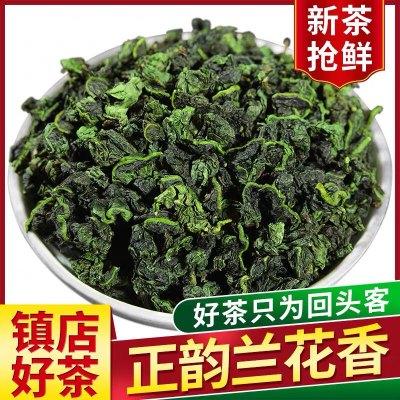 2020年新茶安溪铁观音茶叶乌龙茶清香型兰花香250克一叶香飘