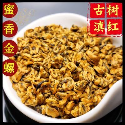 2020新茶云南特级古树金螺滇红茶 蜜香浓香型 单芽红茶