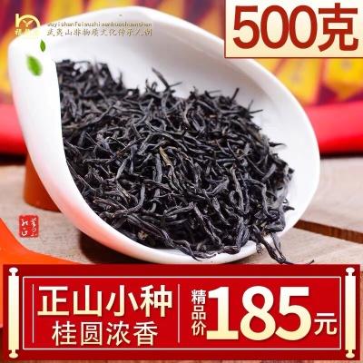 桂圆香正山小种红茶茶叶散装500g 武夷山特级浓香型桐木关礼盒