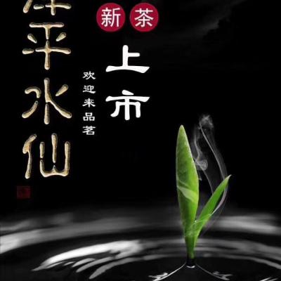 漳平水仙,传统手工有机茶,绿叶红镶边,打开茶饼如兰似桂的茶香沁人心脾