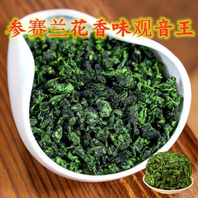 2020新茶特级乌龙茶铁观音绿茶  参赛兰花香味观音王500g
