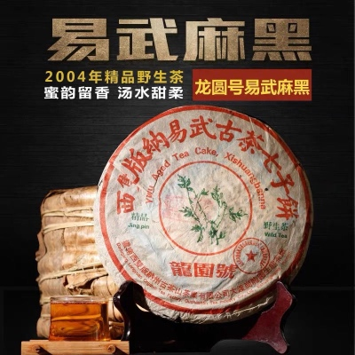 云南普洱茶生茶2004年龙圆号易武早春茶 麻黑老生茶特价357g包邮