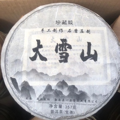 2013年一品堂大雪山普洱茶