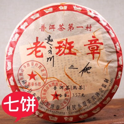 七饼普洱茶熟茶只限3天上新价08年2.5公斤普洱茶 整提购老班章三爬