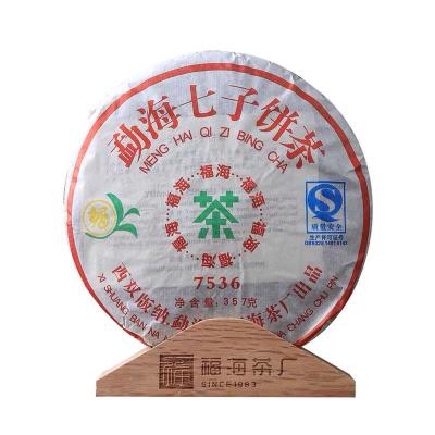 福海普洱茶2007年7536生茶饼经典标杆云南七子饼357g