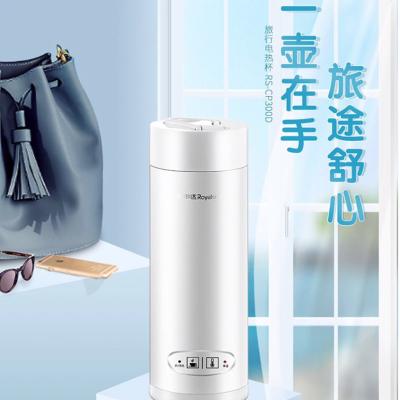 旅行烧水壶/荣事达旅行电热水杯/旅行烧水杯/旅行热水杯