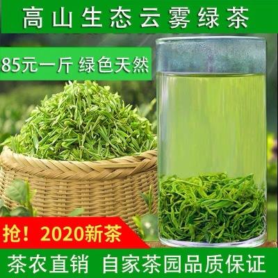 绿茶茶叶雨前特级峨眉毛峰春茶日照绿茶2020新茶叶500g包邮散装茶