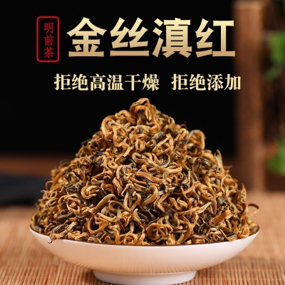 2020新茶 明前头春滇红茶 云南产地凤庆金丝滇红茶叶250克