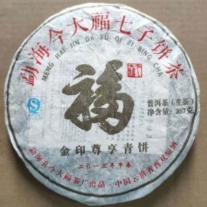 13年今大福金印尊享青饼今大福茶厂出品品质保证