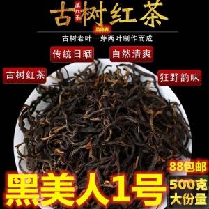 2020新茶特级云南凤庆滇红红茶 蜜香味浓香型 500散装