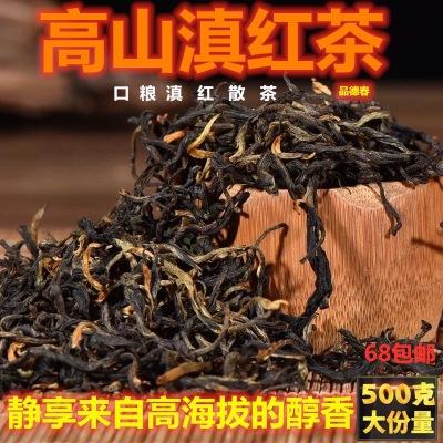 2020新茶云南凤庆滇红红茶特级金芽蜜香浓香型散装500g