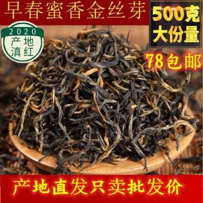 新茶特级云南凤庆滇红红茶 蜜香味浓香型 500散装