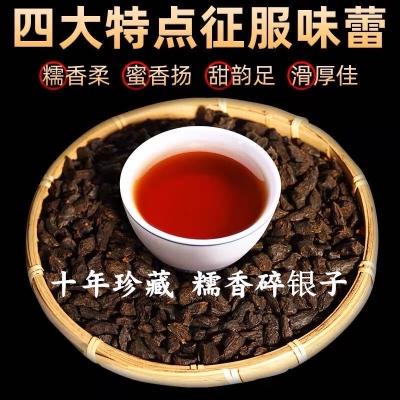 普洱茶熟茶化石普洱茶碎银子普洱茶特级糯米香普洱茶小粒装散装500g