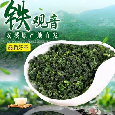 2020新茶春茶安溪高山铁观音王清香型特级 1725茶叶散装500克