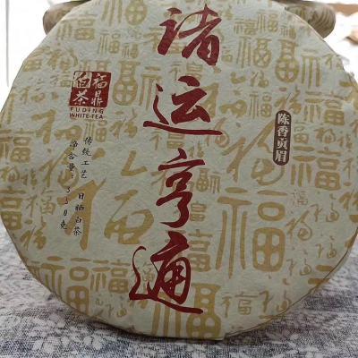 2012年 枣香贡眉 可蒸可煮 水润滑口感浓厚  一件54片