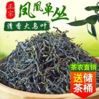 潮州凤凰单丛茶正宗春茶 香味清香 口感细腻柔软 包您满意 50g样品装