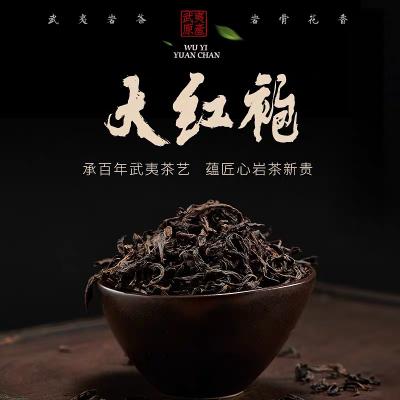 精选武夷山岩茶霸香大红袍茶叶礼盒散装500克正岩大红袍乌龙茶
