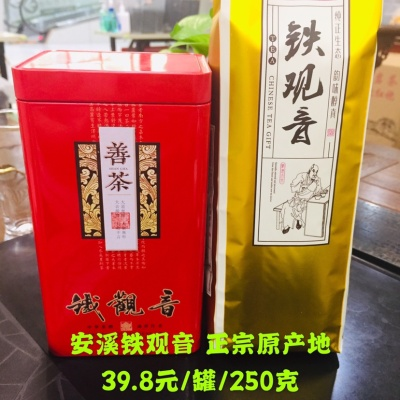 2020春茶 安溪铁观音 兰花香观音 福建乌龙茶 250克/罐