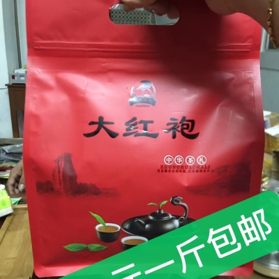 19元一斤亏本促销活动 大红袍茶叶批发直销包邮买五斤送一斤