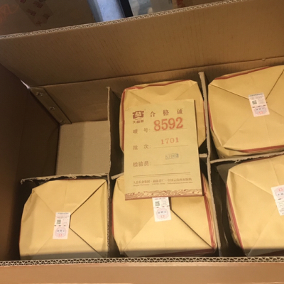 (两片装)大益普洱茶 2017年1701批8592熟茶七子饼 357克