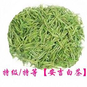 安吉白茶,19年明前茶,高山茶,特级自制,一斤,半斤,联系客服选购规格