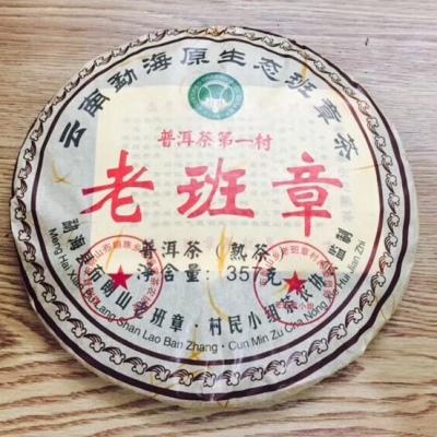 老茶[色]普洱茶第一村、老班章茶饼、云南勐海原生态班章茶,熟普洱茶