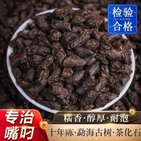 茶化石碎银子云南普洱茶熟茶糯米香茶老茶头茶叶散500g