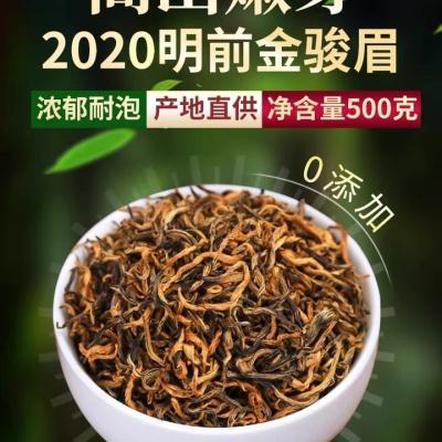 黄芽金骏眉红茶茶叶2020新茶蜜香型特级正宗武夷山浓香型罐装