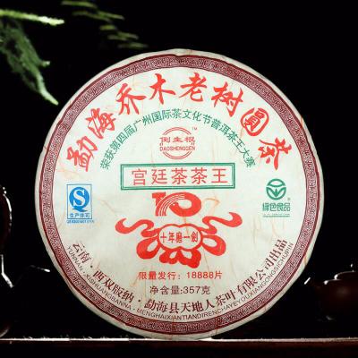 2009云南七子饼天地人宫廷普洱熟茶勐海乔木老树圆茶礼盒装357克