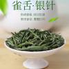 2020新茶雀舌绿茶嫩芽茶叶 春茶特级明前竹叶青袋装罐装250克