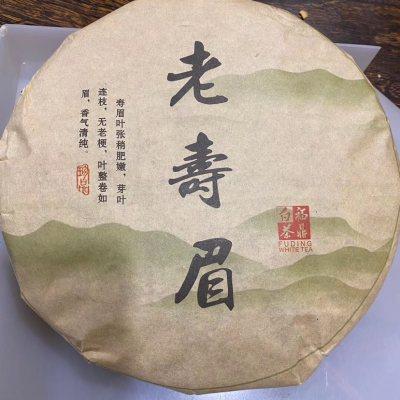 2017年·一级寿眉 350g枣香·陈香·回甘甜·