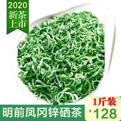 2020新茶凤冈锌硒茶明前特级浓香型贵州毛峰高山云雾绿茶散装500g
